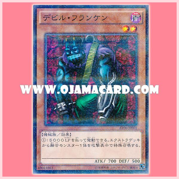 AT06-JP001 : Cyber-Stein / Devil Franken (Normal Parallel Rare)
