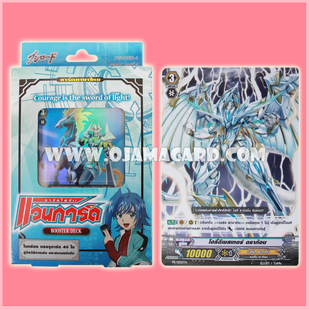 Booster Deck 1 : Courage is the sword of light (VGT-BT01-1) - Deck + Promo