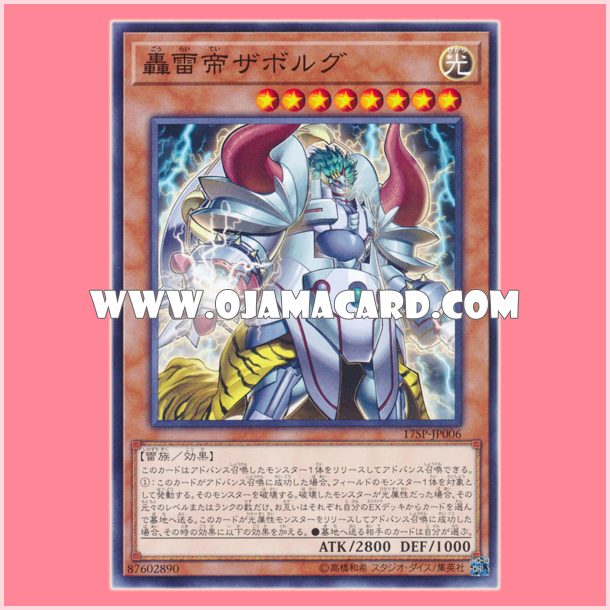 17SP-JP006 : Zaborg the Mega Monarch / Zaborg the Roaring Thunder Monarch (Common)