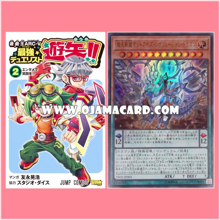 Yu-Gi-Oh! ARC-V The Strongest Duelist Yuya!! Volume 2 + YS02-JP001 : Odd-Eyes Revolution Dragon / Super Celestial New Dragon - Odd-Eyes Revolution Dragon (Ultra Rare)