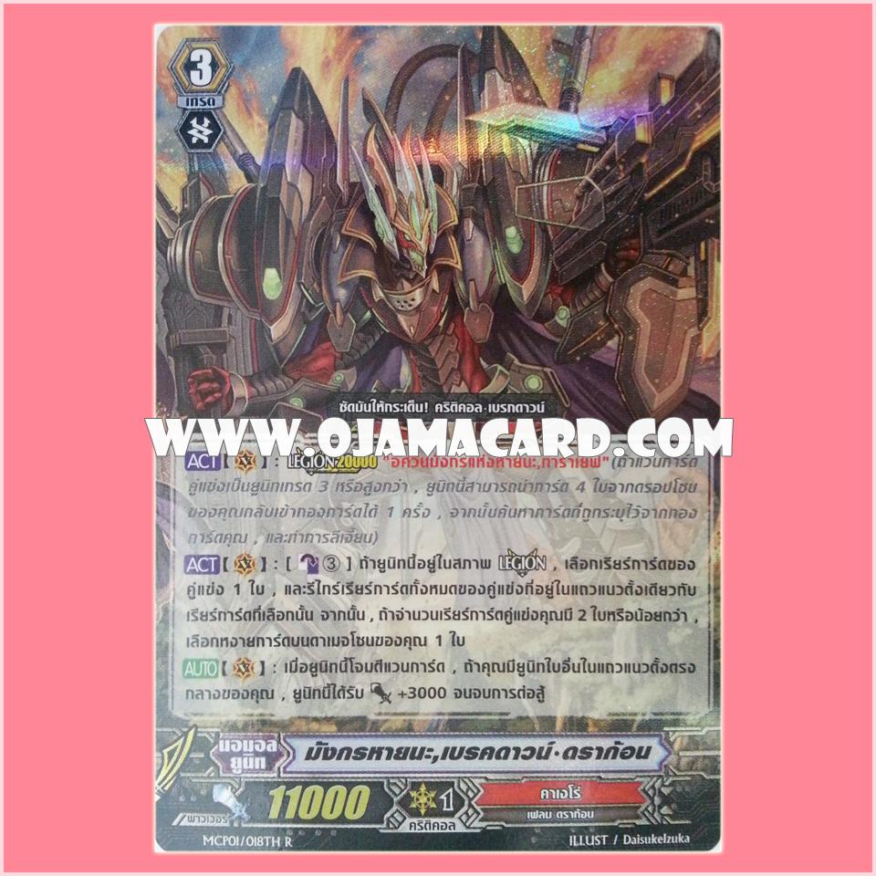 MCP01/018TH : มังกรหายนะ, เบรคดาวน์•ดราก้อน (Perdition Dragon, Break Down Dragon)