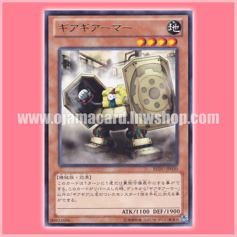 REDU-JP030 : Geargiarsenal (Rare)