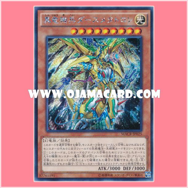 MACR-JP025 : Dozen Da'at Metatron, the True Draco Meksoldier / Dozen-meta-tron, the True Dragon Meksoldier (Secret Rare)