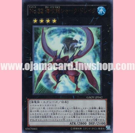 GAOV-JP042 : Number 32: Shark Drake (Ultra Rare)