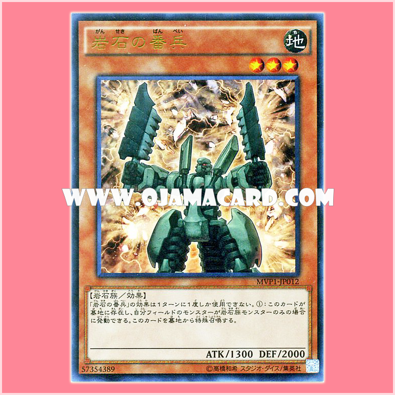 MVP1-JP012 : Giant Sentry of Stone / Sentry of Stone (Kaiba Corporation Ultra Rare)
