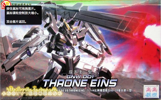 HG OO (09) 1/144 GNW-001 Gundam Throne Eins