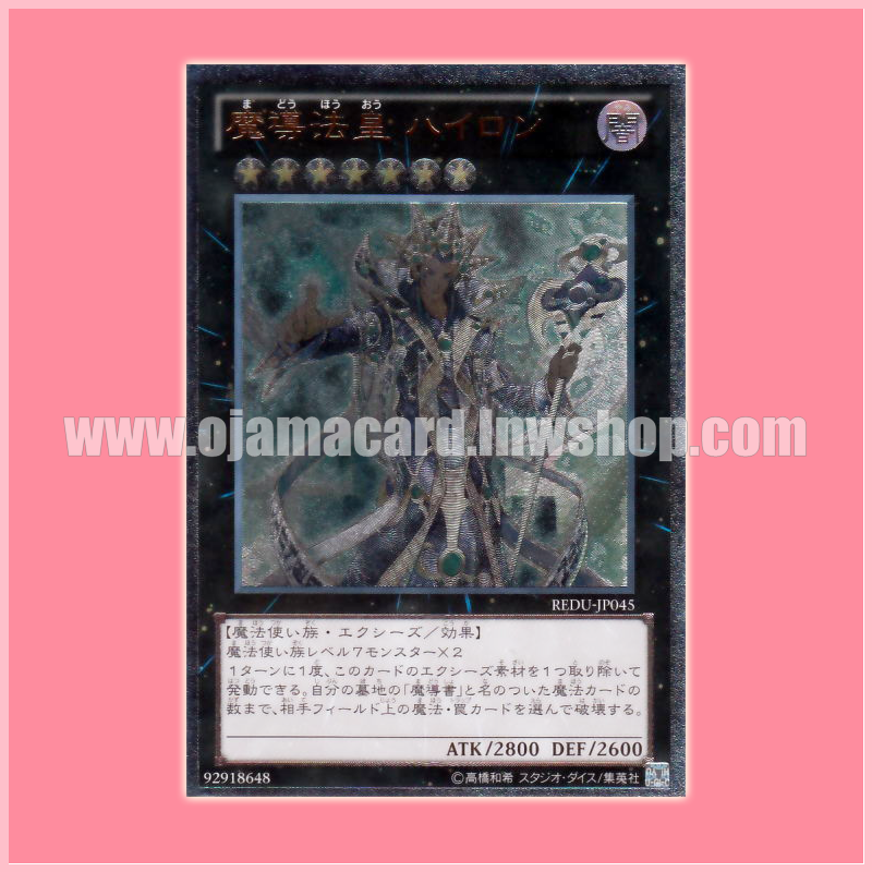 REDU-JP045 : Hierophant of Prophecy (Ultimate Rare)