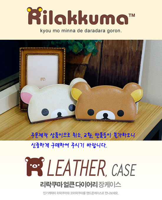 Rilakkuma : (Original) Diary Leather Case Cover For Galaxy A7 (2016)