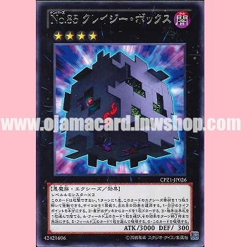 CPZ1-JP026 : Number 85: Crazy Box (Rare)
