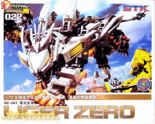 ZOIDS Liger Zero