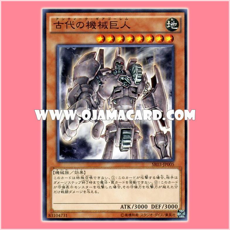 SR03-JP005 : Ancient Gear Golem / Antique Gear Golem (Common)