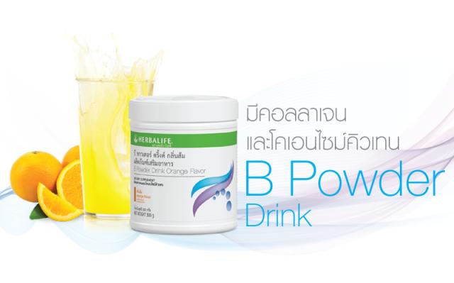 B power drink บี พาวเวอร์ ดริ้งค์ คอลลาเจน เฮอร์บาไลฟ์ กลิ่นส้ม 350 กรัม