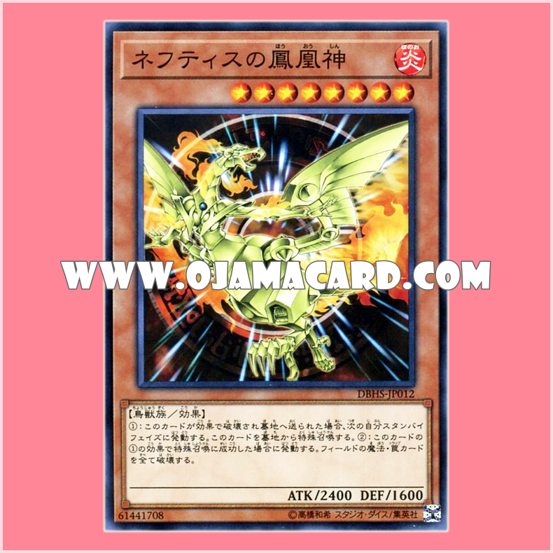 DBHS-JP012 : Sacred Phoenix of Nephthys / Phoenix God of Nephthys (Common)