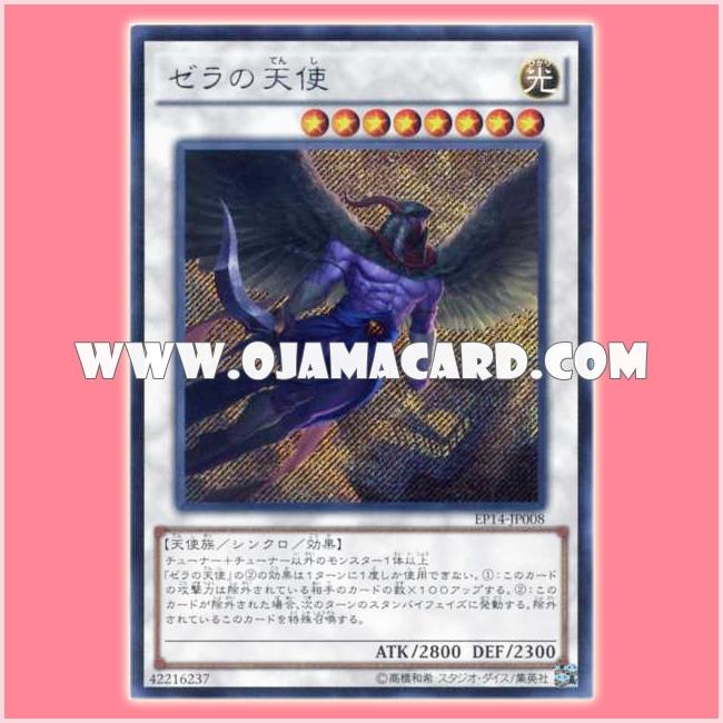 EP14-JP008 : Angel of Zera (Secret Rare)