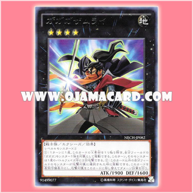 NECH-JP082 : Gagaga Samurai (Rare)