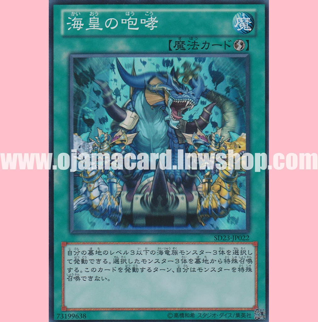 SD23-JP022 : Call of the Atlanteans (Super Rare)