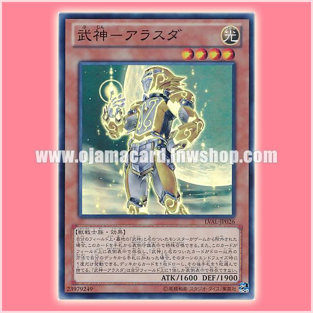 LVAL-JP026 : Bujin Arasuda / Utaarasuda (Super Rare)