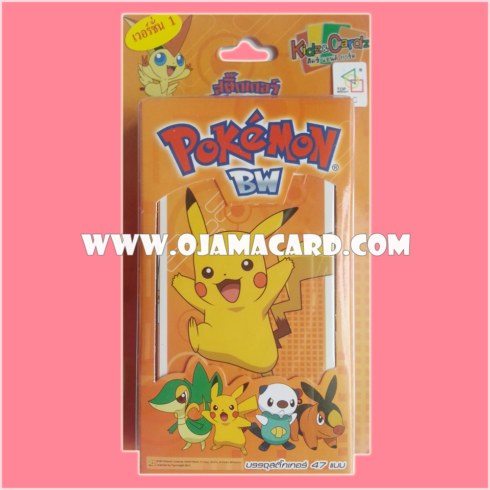 Pokémon BW Sticker Version 1 - Orange / สติ๊กเกอร์โปเกมอน (เวอร์ชั่น 1) - สีส้ม