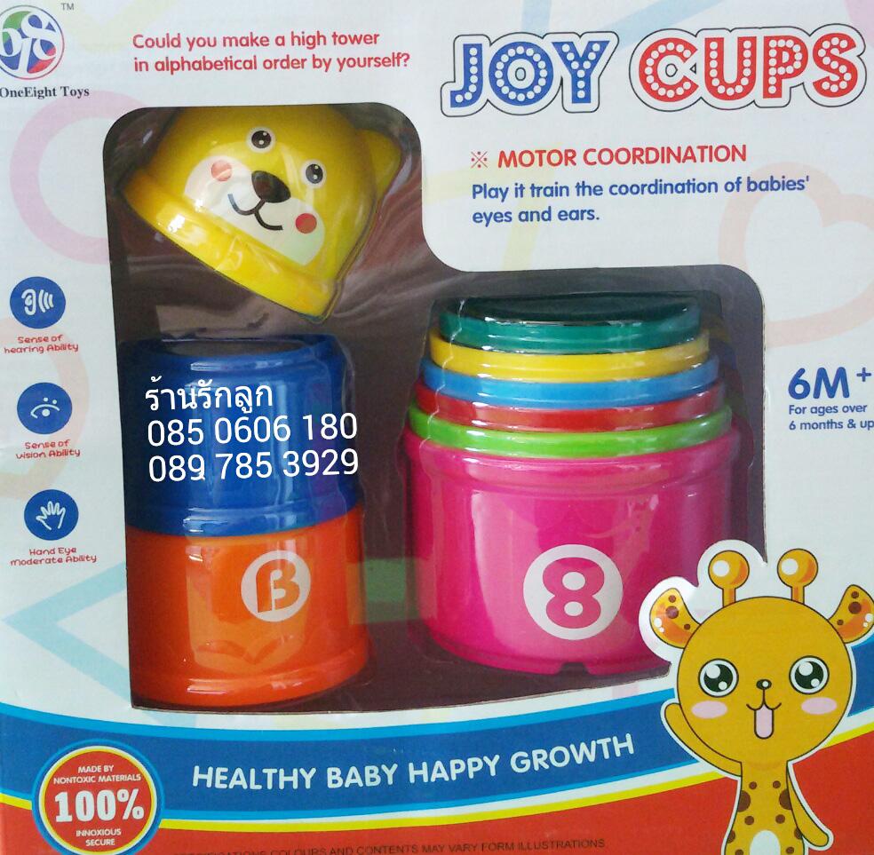 ถ้วยของเด็กเล่น หลากสี เรียงชั้น Joy Cups