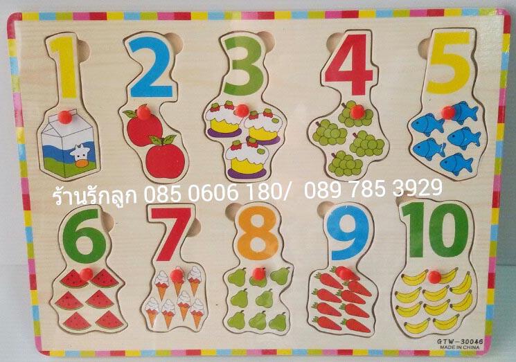 บล็อกไม้สอน 0-9 + รูปภาพจำนวนสิ่งของ