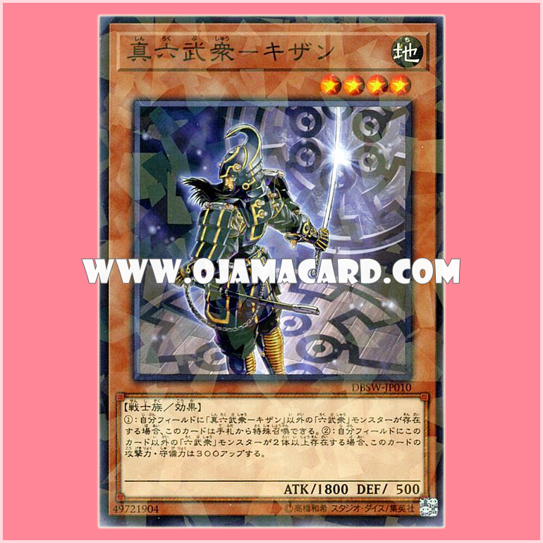 DBSW-JP010 : Legendary Six Samurai - Kizan / True Six Warmen - Kizan (Normal Parallel Rare)