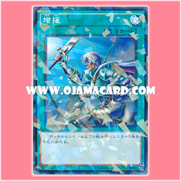 SPTR-JP052 : Reinforcement of the Army / Reinforcement (Normal Parallel Rare)