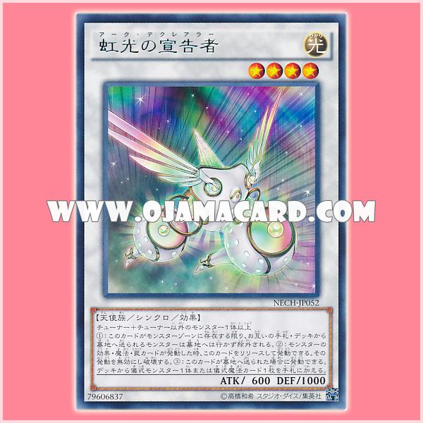 NECH-JP052 : Herald of Rainbow Light / Arc Declarer (Rare)