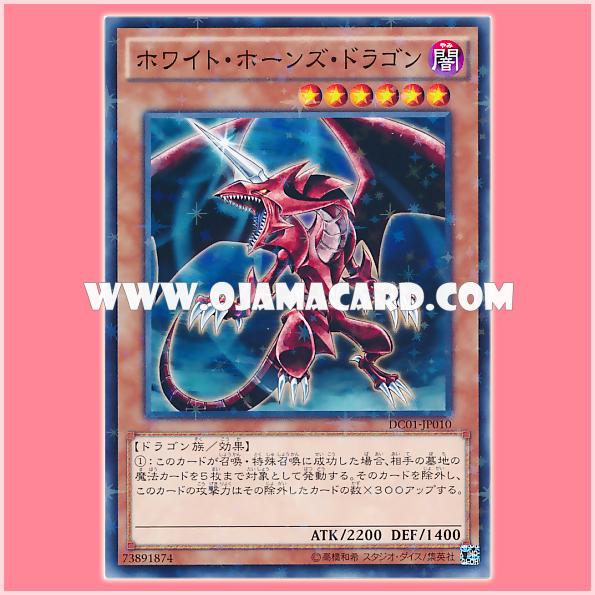 DC01-JP010 : White-Horned Dragon / White Horns Dragon (Normal Parallel Rare)
