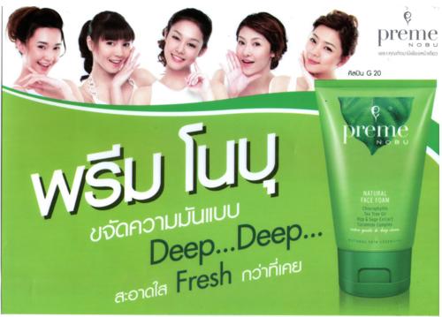 Preme Nobu Natural Face Foam โฟมล้างหน้าสิว สิวอุดตัน 25 g.
