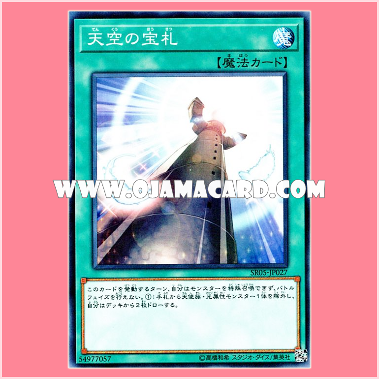 SR05-JP027 : Cards from the Sky / Treasure Cards of Heaven (Common)