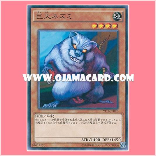 ST16-JP020 : Giant Rat (Common)