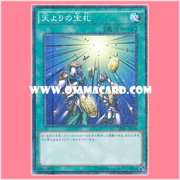 MB01-JP026 : Card of Sanctity / Treasure Cards from the Heavens (Millennium Rare)