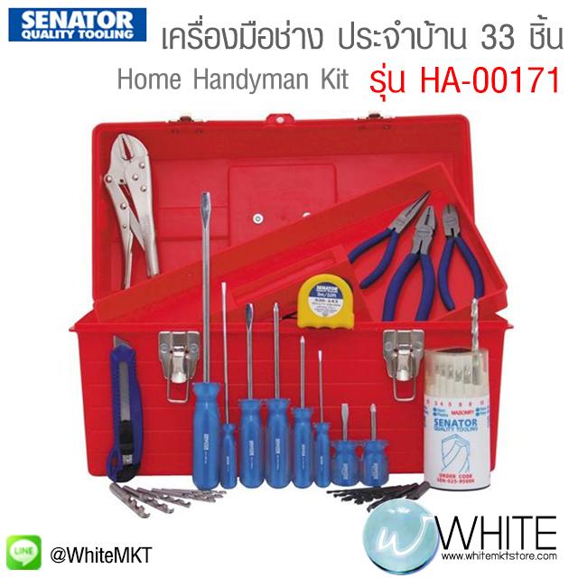 เครื่องมือช่าง ประจำบ้าน 33 ชิ้น ยี่ห้อ SENATOR ประเทศอังกฤษ 33 Piece Home Handyman Kit