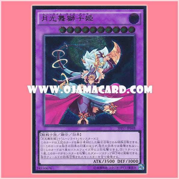 SHVI-JP048 : Lunalight Lio Dancer / Moonlight Lio Dancer (Ultimate Rare)