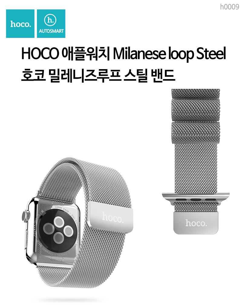 HOCO : Luxury Milanese Stainless Steel Loop Strap Watch Band For Apple Watch (38mm) & (42mm)