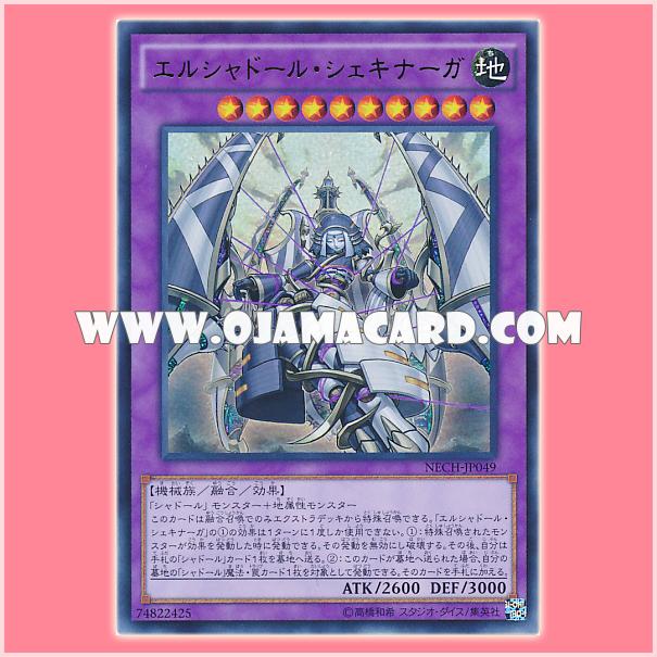 NECH-JP049 : El Shaddoll Shekhinaga (Ultra Rare)