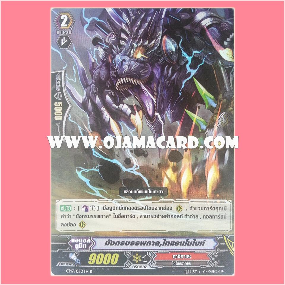 CP17/030TH : มังกรบรรพกาล, ไทแรนโนไบท์ (Ancient Dragon, Tyrannobite) - R