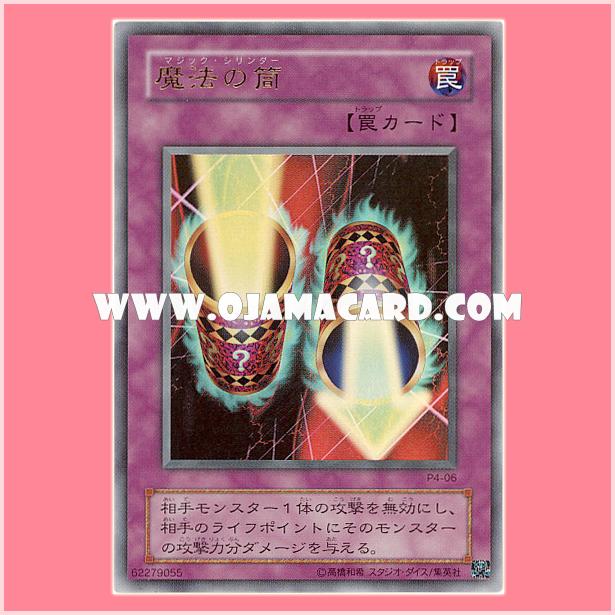 P4-06 : Magic Cylinder (Ultra Rare)
