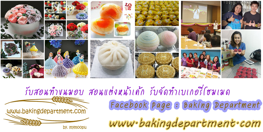 Baking Department