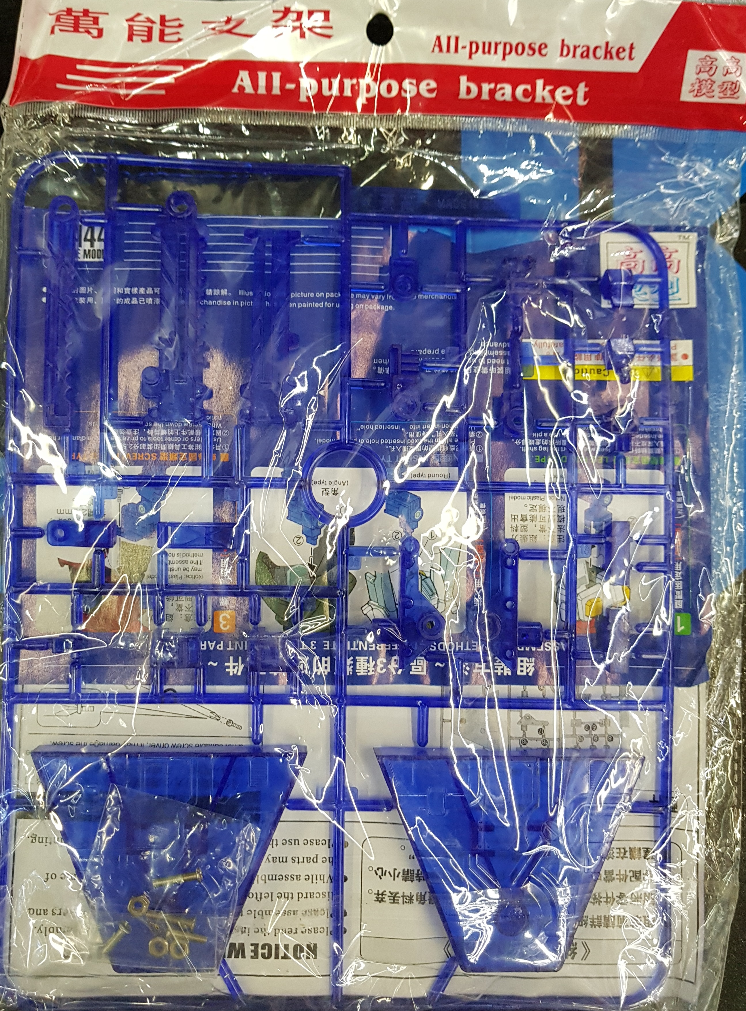 Action Base 1/144 [Clear Blue]