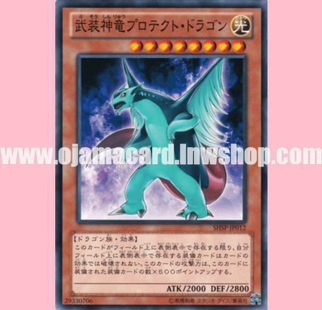 SHSP-JP012 : Armed Protector Dragon / Armed God Dragon - Protect Dragon (Common)