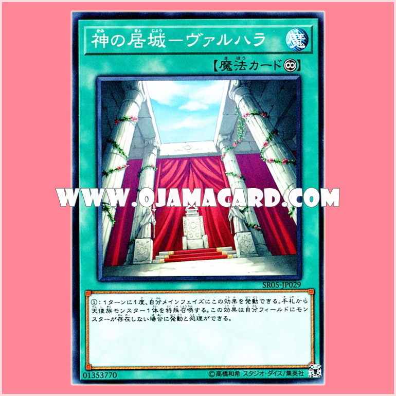 SR05-JP029 : Valhalla, Hall of the Fallen / Castle of the Gods - Valhalla (Common)