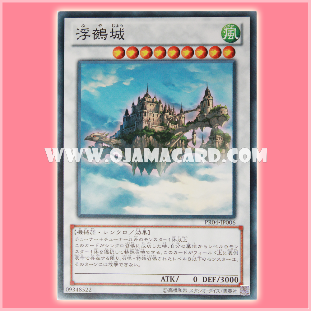 PR04-JP006 : Floatress / Fuyajo (Common)