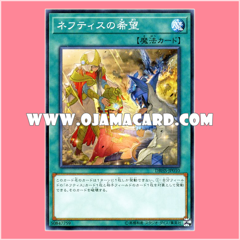 DBHS-JP010 : Hope of Nephthys (Normal Parallel Rare)