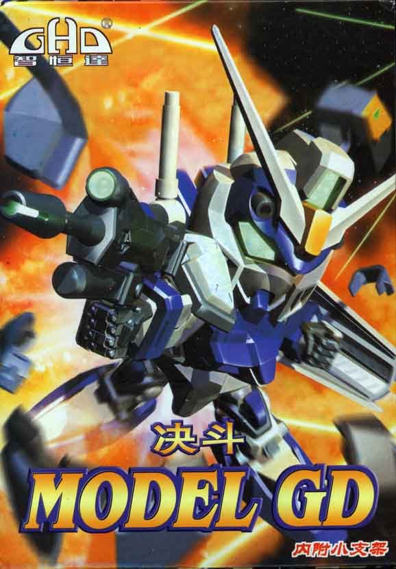 SD Duel Gundam