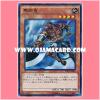 TRC1-JP019 : Mezuki (Collectors Rare)