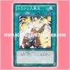EXVC-JP058 : Runaway Karakuri / Karakuri Big Rampage (Common)