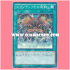 MB01-JP034 : Contract with Exodia (Millennium Rare)