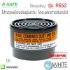 ไส้กรองป้องกันฝุ่นควัน ไอระเหยสารอินทรีย์ , ละอองสี : ไส้กรองใหญ่ รุ่น R652 (Filter)