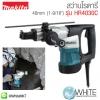 """สว่านโรตารี่ 40mm (1-9/16"""") รุ่น HR4030C ยี่ห้อ Makita (JP) Rotary Hammer"""